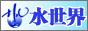 中国城镇水网论坛