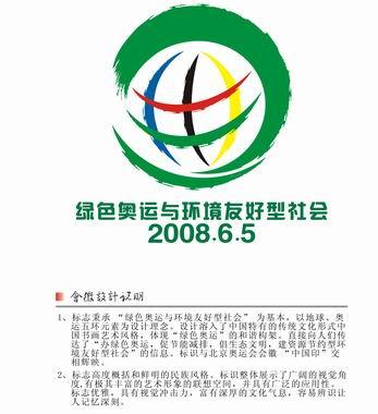环保部公布2008年世界环境日中国主题及标识